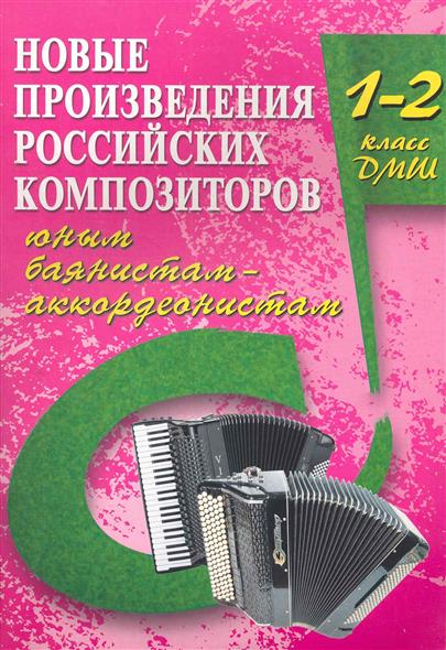 Новые произведения рос. композит. юным баянистам-аккордеон. 1-2 кл.