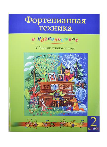 Фортепианная техника в удовольствие Сборник этюдов и пьес 2 класс