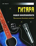 Гитара Подбор аккомпанемента