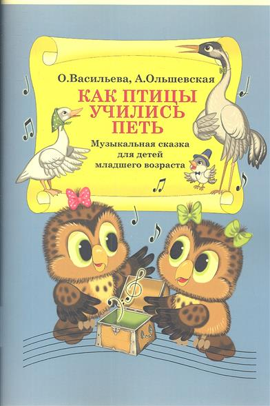 Как птицы учились петь. Музыкальная сказка для детей младшего возраста.