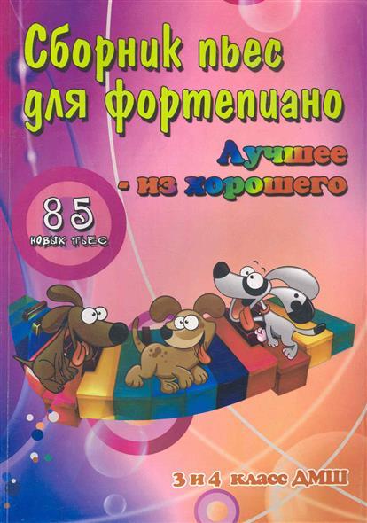 Сборник пьес для фортепиано Луч. из хорош. 85 нов. пьес 3-4 кл.