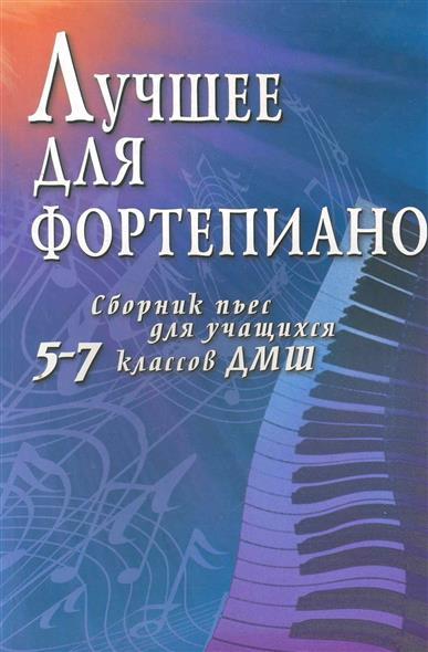 Лучшее для фортепиано Сборник пьес 5-7 кл.
