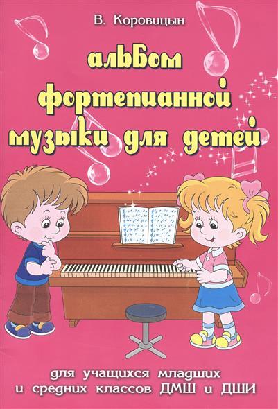 Альбом фортепианной музыки для детей: для учащихся младших и средних классов ДМШ и ДШИ. Учебно-методическое пособие