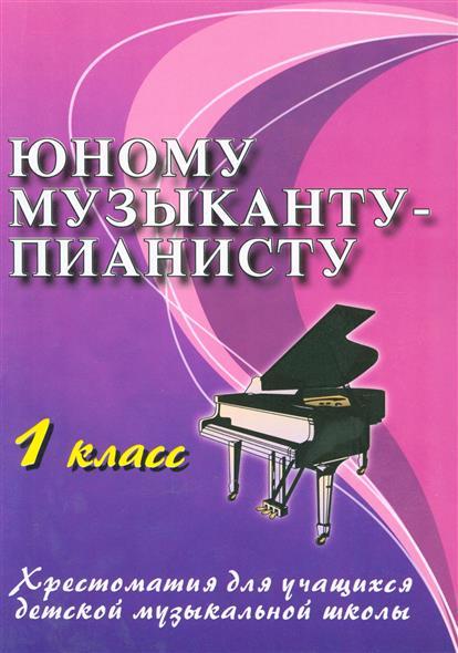 Юному музыканту-пианисту 1 кл