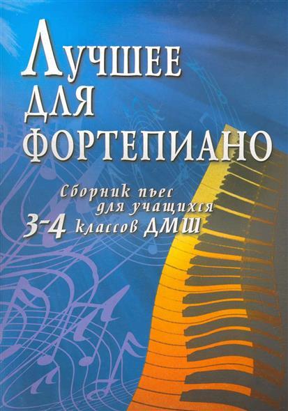 Лучшее для фортепиано Сборник пьес 3-4 кл.