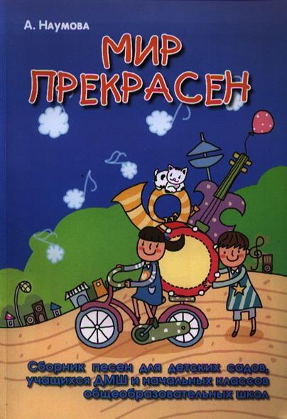 Мир прекрасен. Сборник песен для детских садов, учащихся ДМШ и начальных классов общеобразовательных школ
