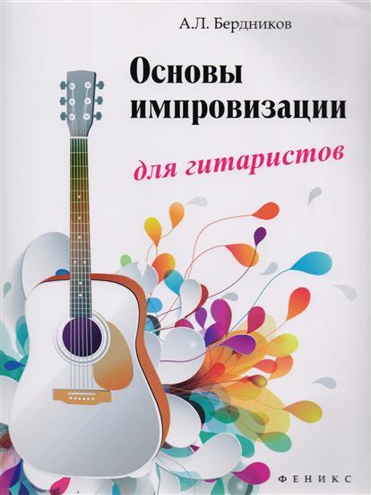 Основы импровизации для гитаристов