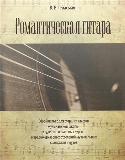 Романтическая гитара. Сборник пьес для старших классов музыкальной школы, студентов начальных курсов эстрадно-джазовых отделений музыкальных колледжей и вузов
