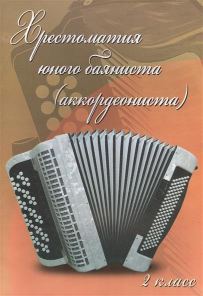 Хрестоматия юного баяниста (аккордеониста). 2 класс ДМШ. Учебно-методическое пособие