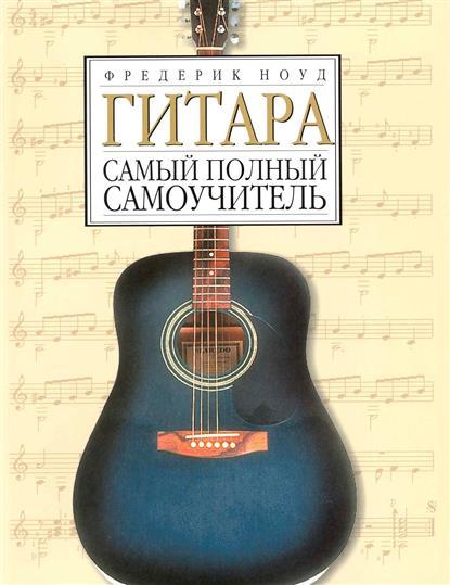 Гитара Самый полный самоучитель