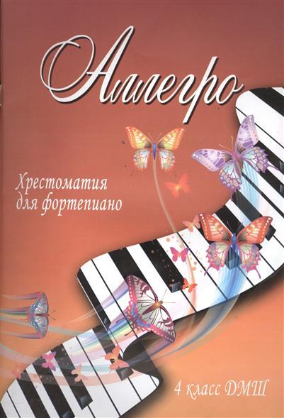 Аллегро. Хрестоматия для фортепиано. 4 класс ДМШ. Учебно-методическое пособие