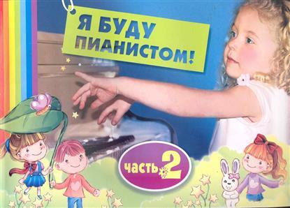 Я буду пианистом Методич. пос. для обуч. нот. грам...ч.2