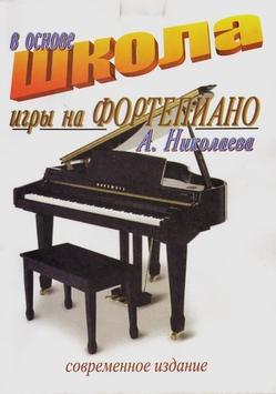 Школа игры на фортепиано в основе хрестоматия А. Николаева