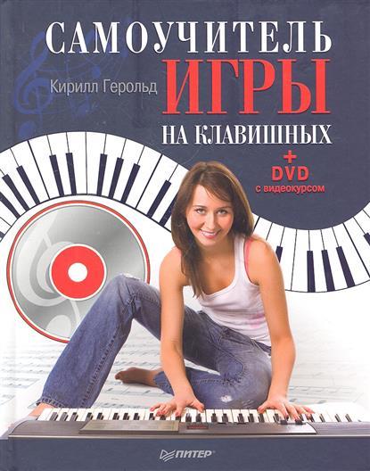 Самоучитель игры на клавишных