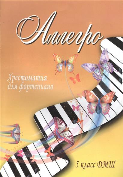 Аллегро. Хрестоматия для фортепиано. 5 класс ДМШ. Учебно-методическое пособие