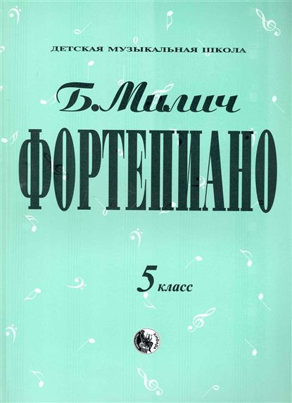 Фортепиано 5 класс