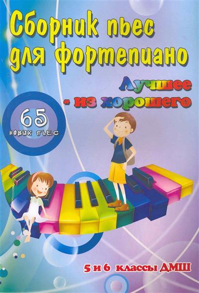 Сборник пьес для фортепиано Лучшее из хорошего 65 новых пьес 5 и 6 кл.