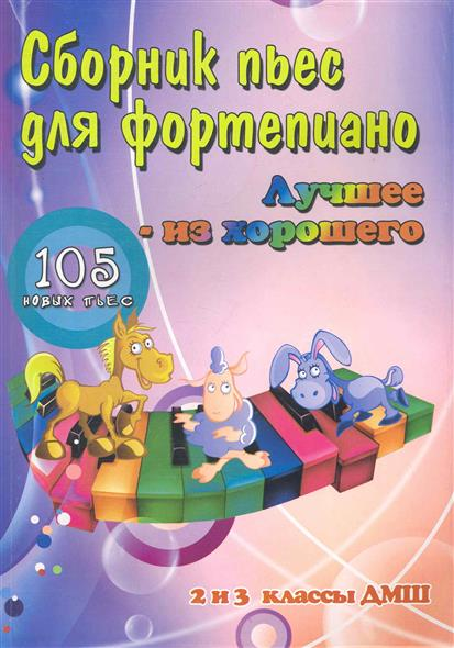 Сборник пьес для фортепиано Луч. из хорош. 105 нов. пьес 2-3 кл.