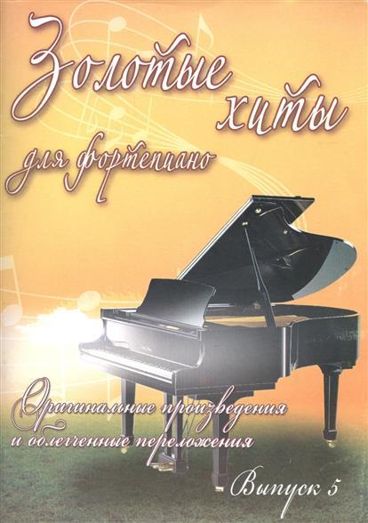 Золотые хиты для фортепиано. Оригинальные произведения и облегченные переложения. Выпуск 5