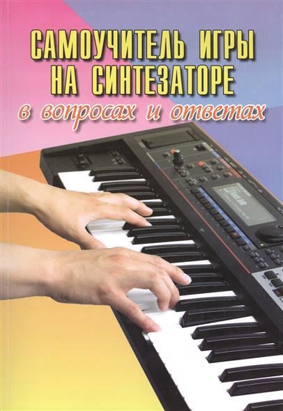 Самоучитель игры на синтезаторе в вопросах и ответах. Учебно-методическое пособие
