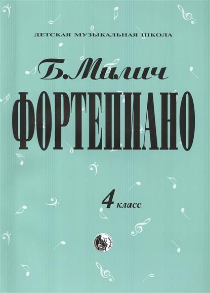 Фортепиано. 4 класс. Учебное пособие