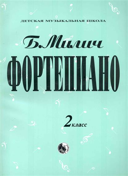 Фортепиано 2 класс