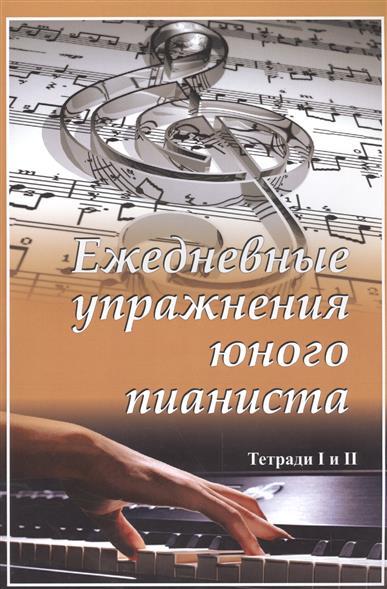 Ежедневные упражнения юного пианиста. Тетради I и II