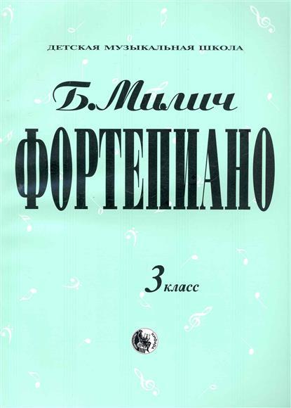 Фортепиано 3 класс