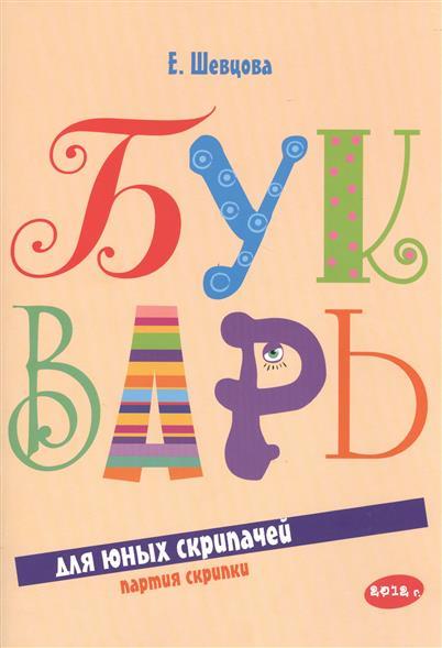 Букварь для юных скрипачей. Партия скрипки (комплект из трех книг)