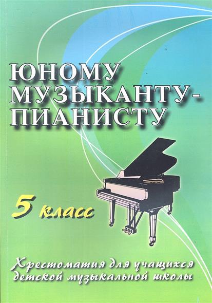 Юному музыканту-пианисту. 5 класс. Учебно-методическое пособие
