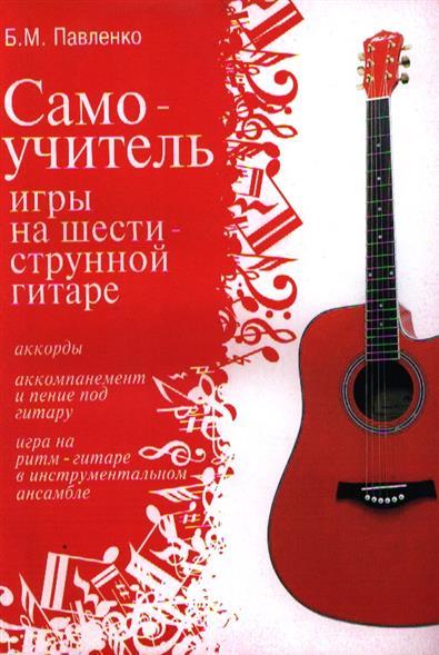 Самоучитель игры на шестиструнной гитаре: Аккорды. Аккомпанемент и пение под гитару. Игра на ритм-гитаре в инструментальном ансамбле. Учебно-методическое пособие