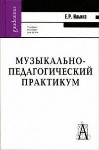 Музыкально-педагог. практикум