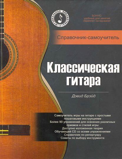 Классическая гитара Справочник-самоучитель