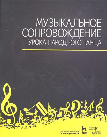 Музыкальное сопровождение урока народного танца