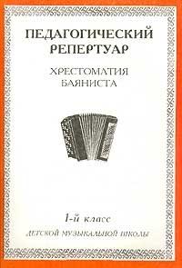 Пед. репертуар Хрест. для баяниста 1 кл ДМШ