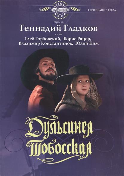 Дульсинея Тобосская: музыка из фильма (ноты)