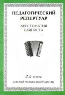 Пед. репертуар Хрест. для баяниста 2 кл ДМШ