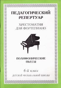 Пед. репертуар Хрест. для форт. 6 кл ДМШ Пол. пьесы
