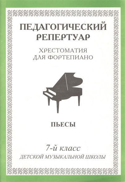 Хрестоматия для фортепиано Пьесы 7 кл. ДМШ