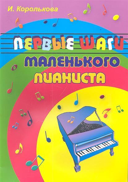 Первые шаги маленького пианиста. Издание восьмое