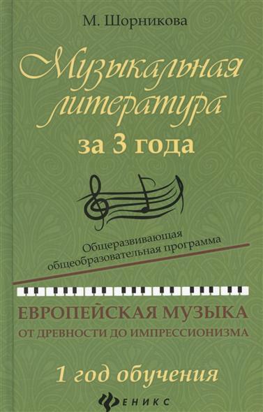 Музыкальная литература за 3 года: общеразвивающая общеобразовательная программа: европейская музыка от древности до импрессионизма: 1 год обучения