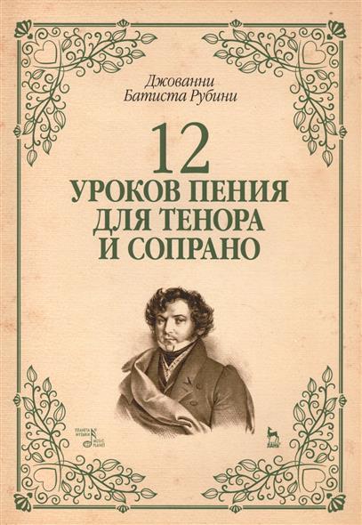 12 уроков пения для тенора и сопрано. Учебное пособие