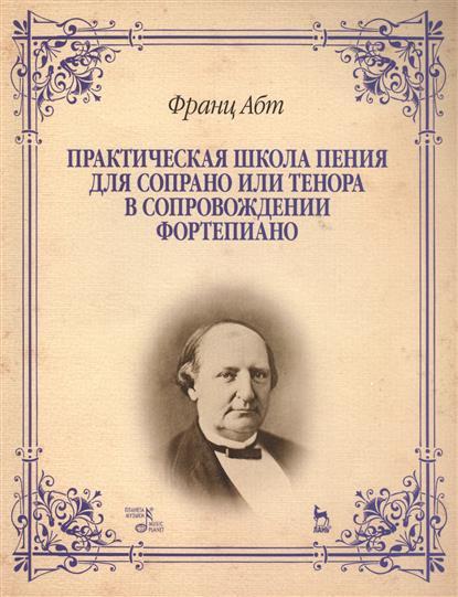 Практическая школа пения для сопрано или тенора в сопровождении фортепиано