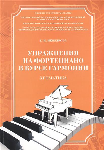 Упражнения на фортепиано в курсе гармонии. Хроматика. Учебное пособие для студентов высших музыкальных учебных заведений I-II уровней аккредитации