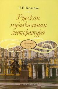 Русская музыкальная литература