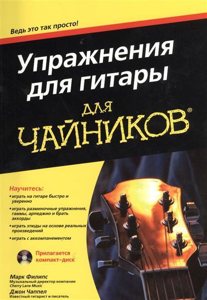 Упражнения для гитары для чайников (+CD)