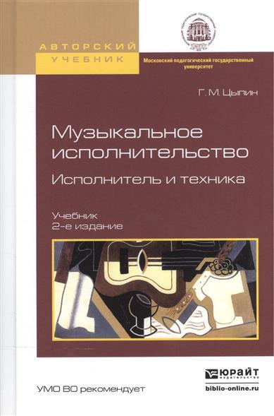 Музыкальное исполнительство. Исполнитель и техника. Учебник