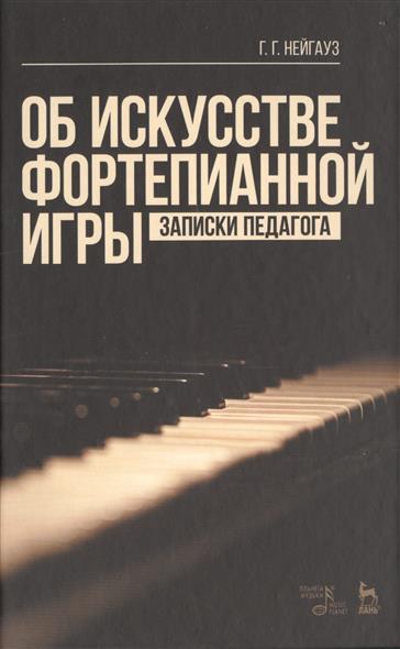 Об искусстве фортепианной игры. Записки педагога. Учебное пособие