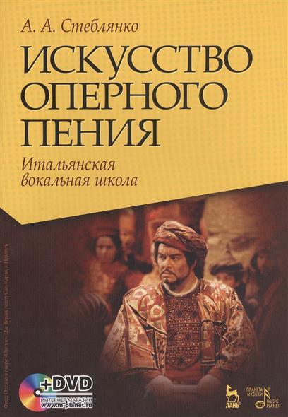 Искусство оперного пения. Итальянская вокальная школа. Его величество звук. Учебное пособие (комплект книга + DVD)