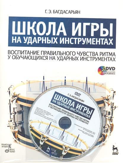 Школа игры на ударных инструментах. Воспитание правильного чувства ритма у обучающихся на ударных инструментах (+DVD)
